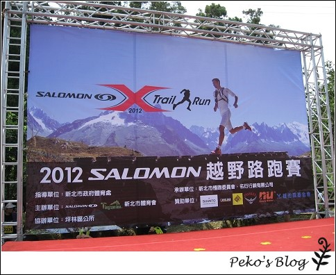2012 Salomon越野路跑賽