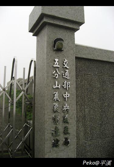五分山氣象站.jpg