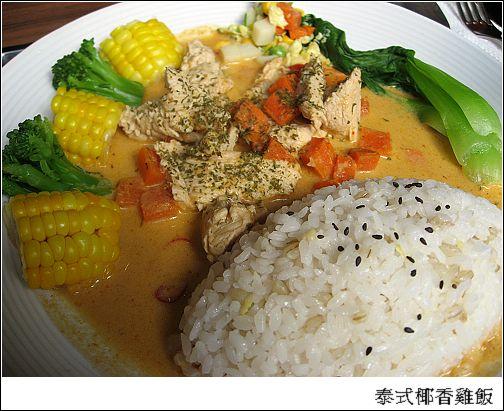 泰式椰香雞飯.jpg