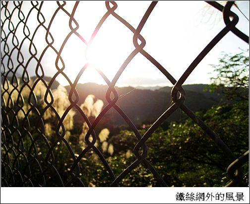 鐵絲網外的風景.jpg