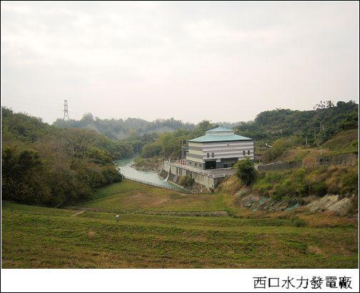 西口水力發電廠.jpg