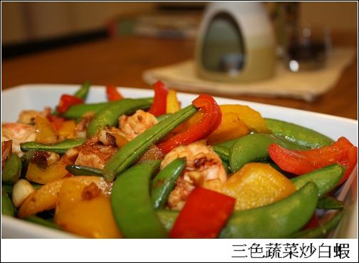 三色蔬菜炒白蝦.jpg