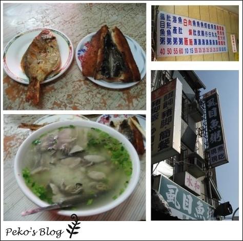 台南水和虱目魚粥.jpg