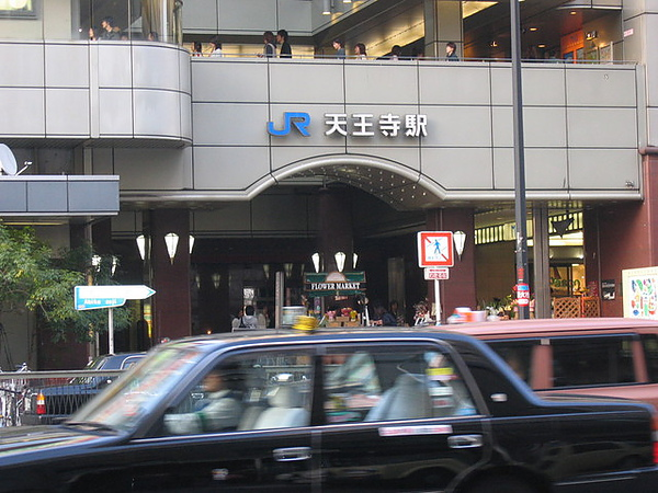 天王寺車站