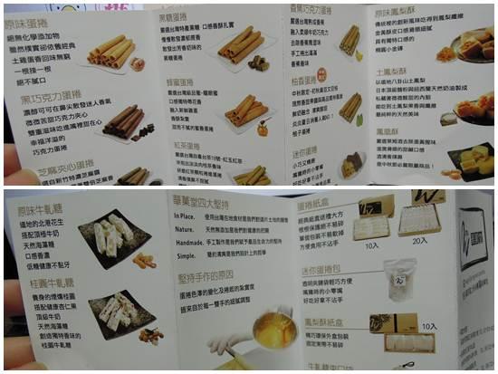 11華菓堂