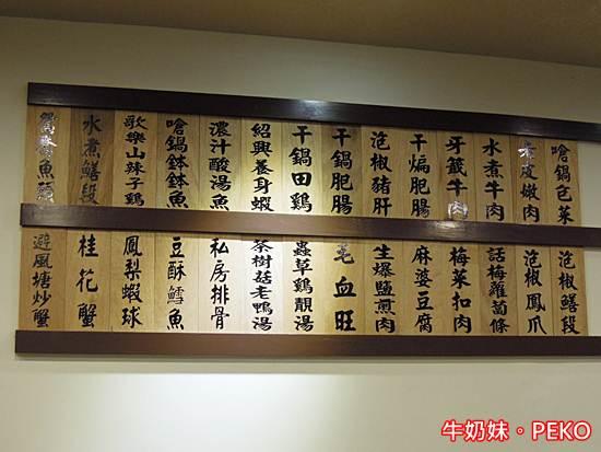 紅辣椒川菜館04