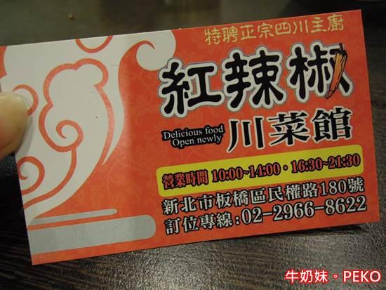 紅辣椒川菜館13