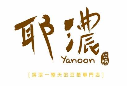 Yanoon 耶濃豆漿