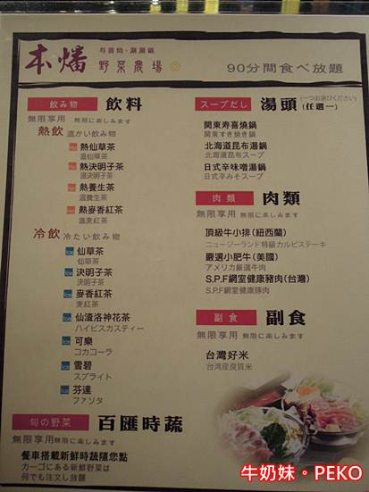 本燔野菜農場03