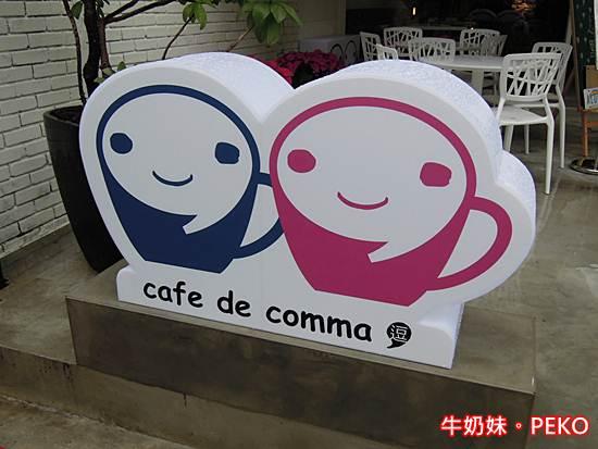 逗點 cafe de comma01-2
