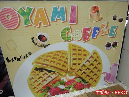 Oyami cafe01