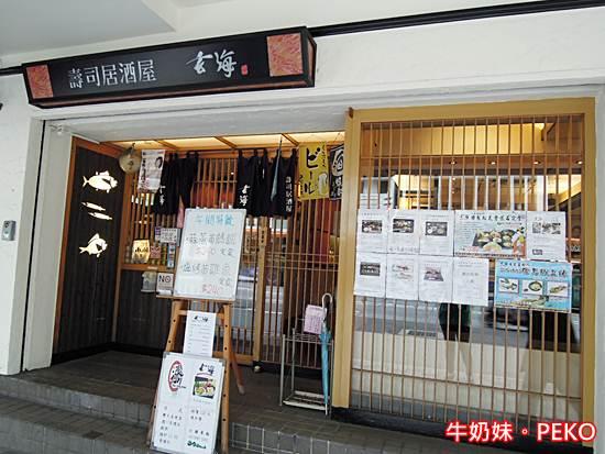 玄海壽司居酒屋01