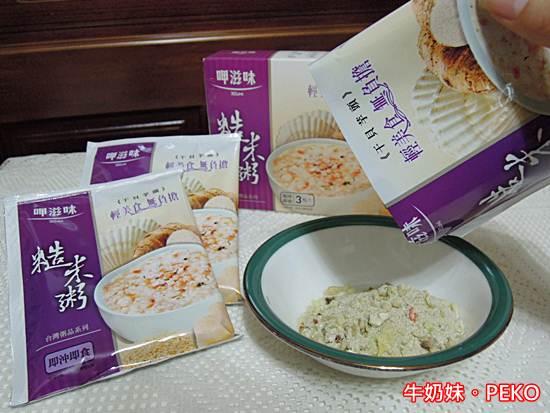 呷滋味糙米粥05