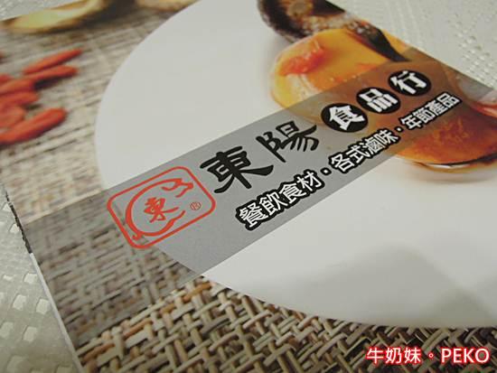 東陽食品行