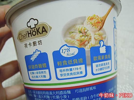 荷卡廚坊09