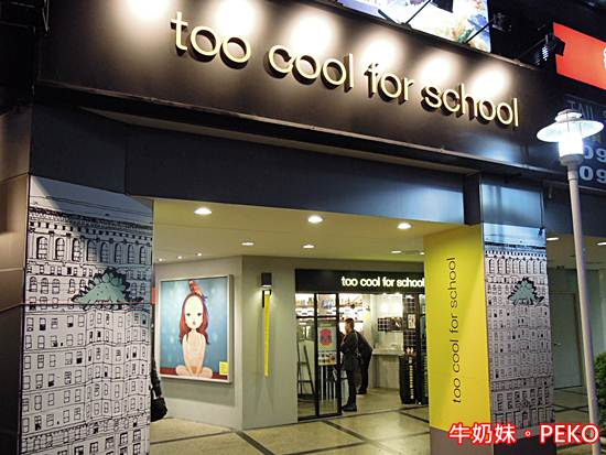 too cool for school06