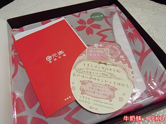 元樂年輪蛋糕03
