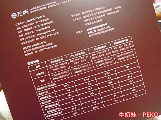 元樂年輪蛋糕09