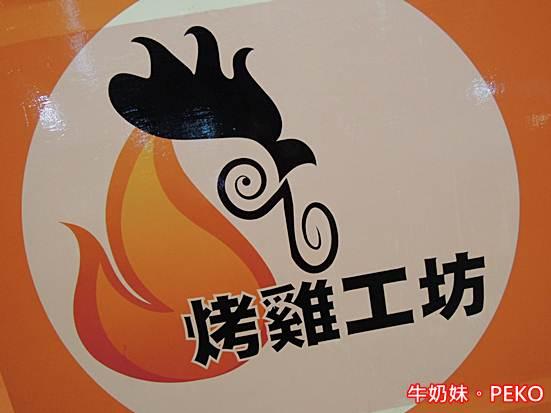 艋舺烤雞工坊01