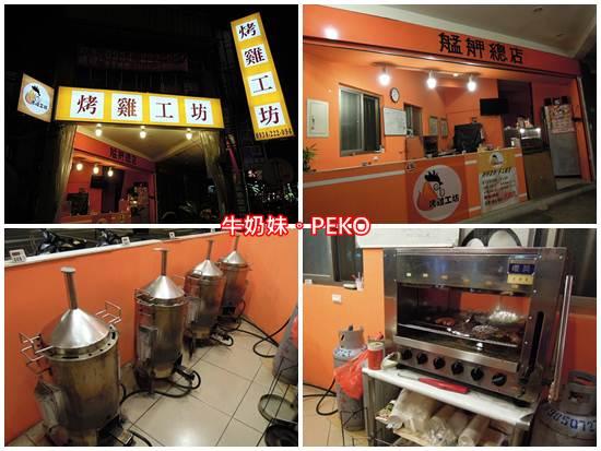 艋舺烤雞工坊02