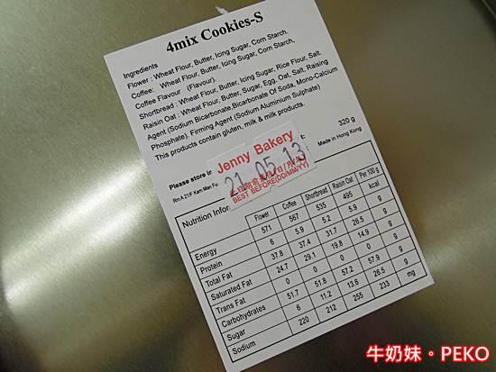 珍妮曲奇餅10