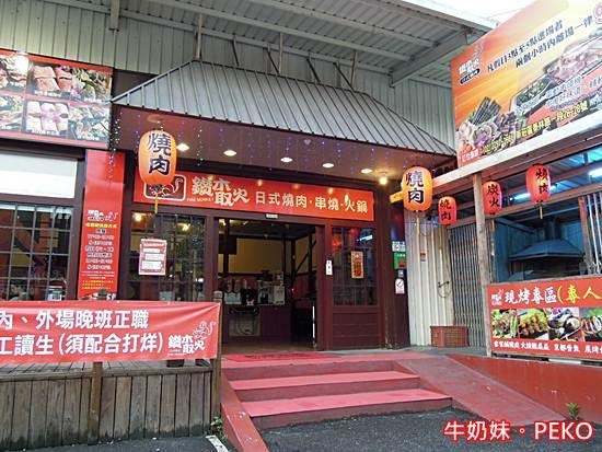 鑽木取火日式燒肉01