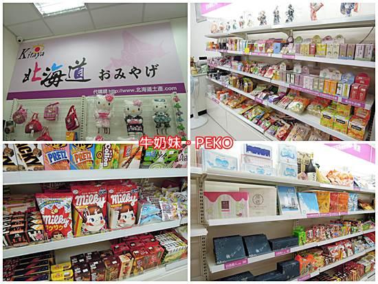 北海道伴手禮店