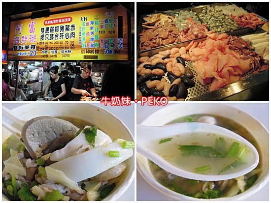 阿富海鮮粥