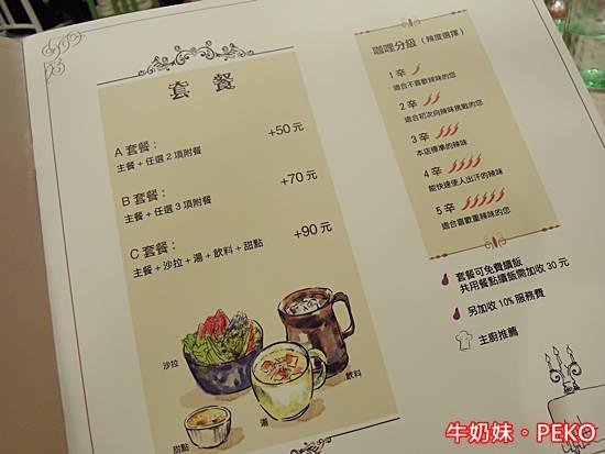 茄子洋廚04