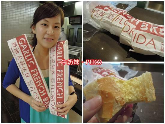福利麵包2