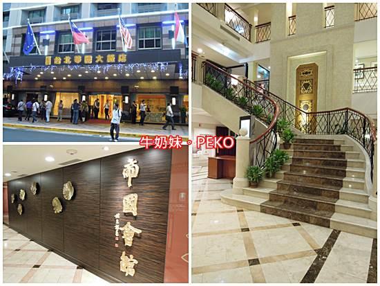 華國大飯店01