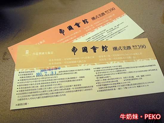 華國大飯店04