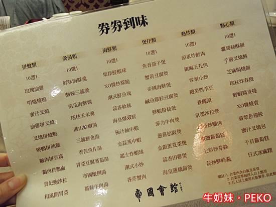 華國大飯店06