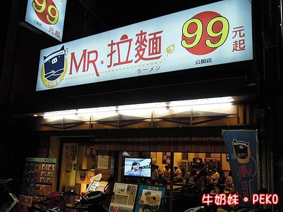 MR.拉麵01