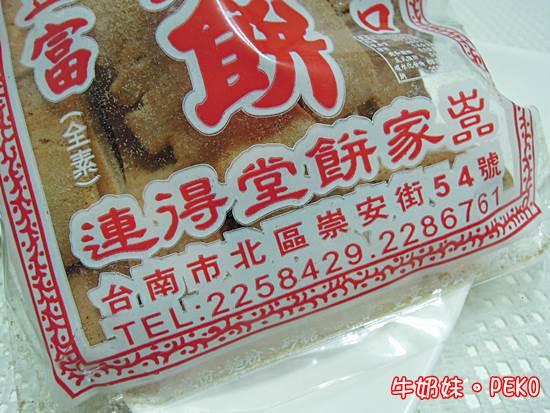 台南連得堂餅家02