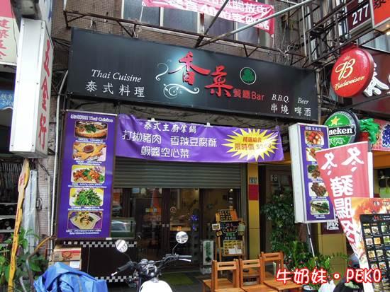 香菜bar 泰式料理02