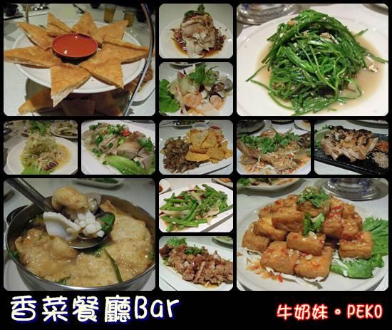 香菜bar 泰式料理