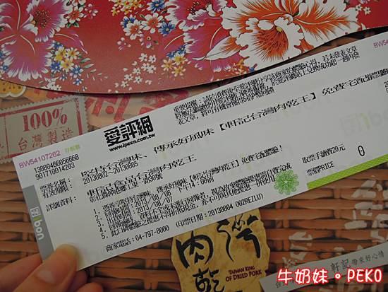 軒記台灣肉乾王11