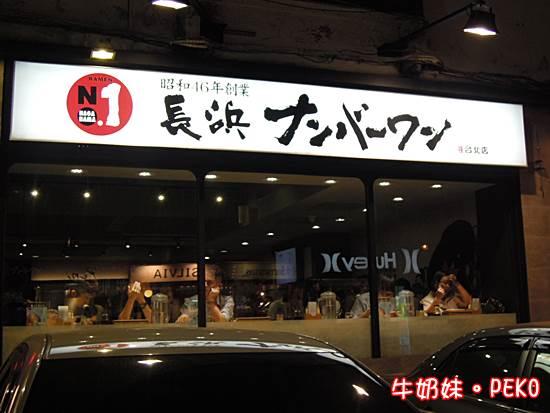 長浜 NO.1拉麵01