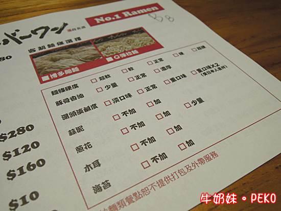 長浜 NO.1拉麵04-1