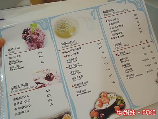 PoloGelato冰淇淋03