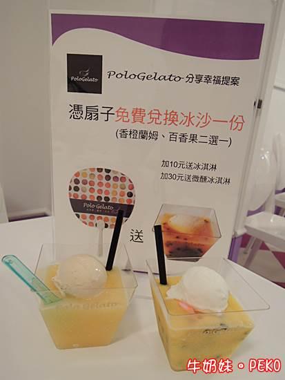 PoloGelato冰淇淋15