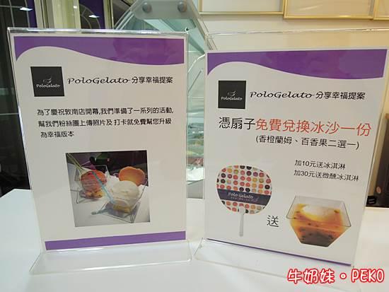 PoloGelato冰淇淋17