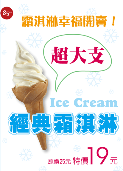 85度C霜淇淋