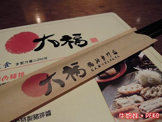 大福和風食堂02-3
