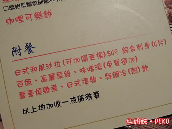 大福和風食堂03-2