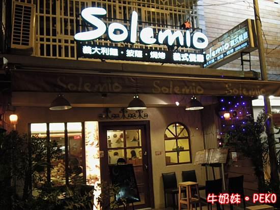 Solemio 義式餐廳