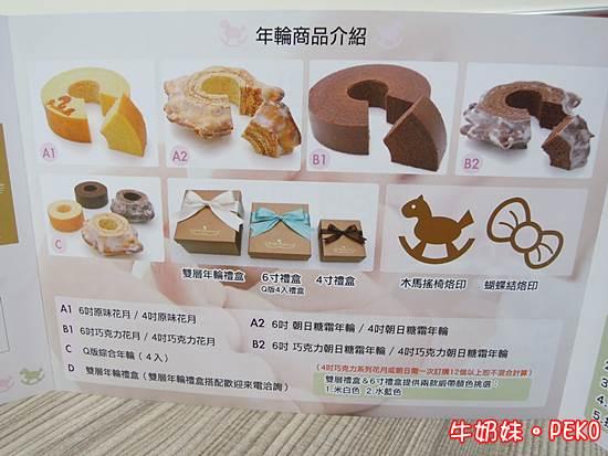 MORI 年輪蛋糕04
