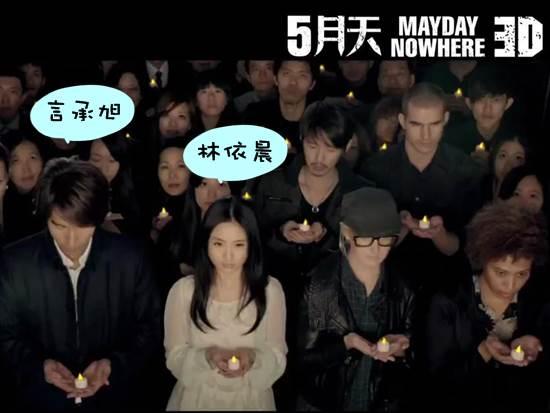五月天諾亞方舟3D電影03
