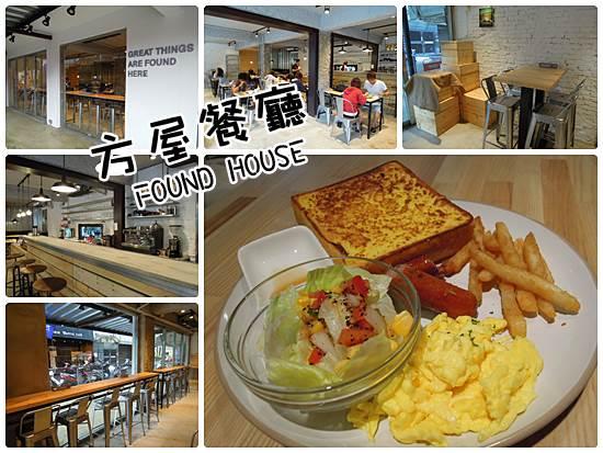 FOUND HOUSE 方屋餐廳01